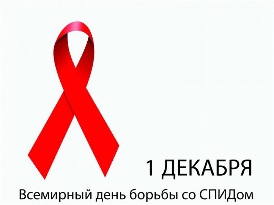 Пройди тест на ВИЧ в День борьбы со СПИДом!