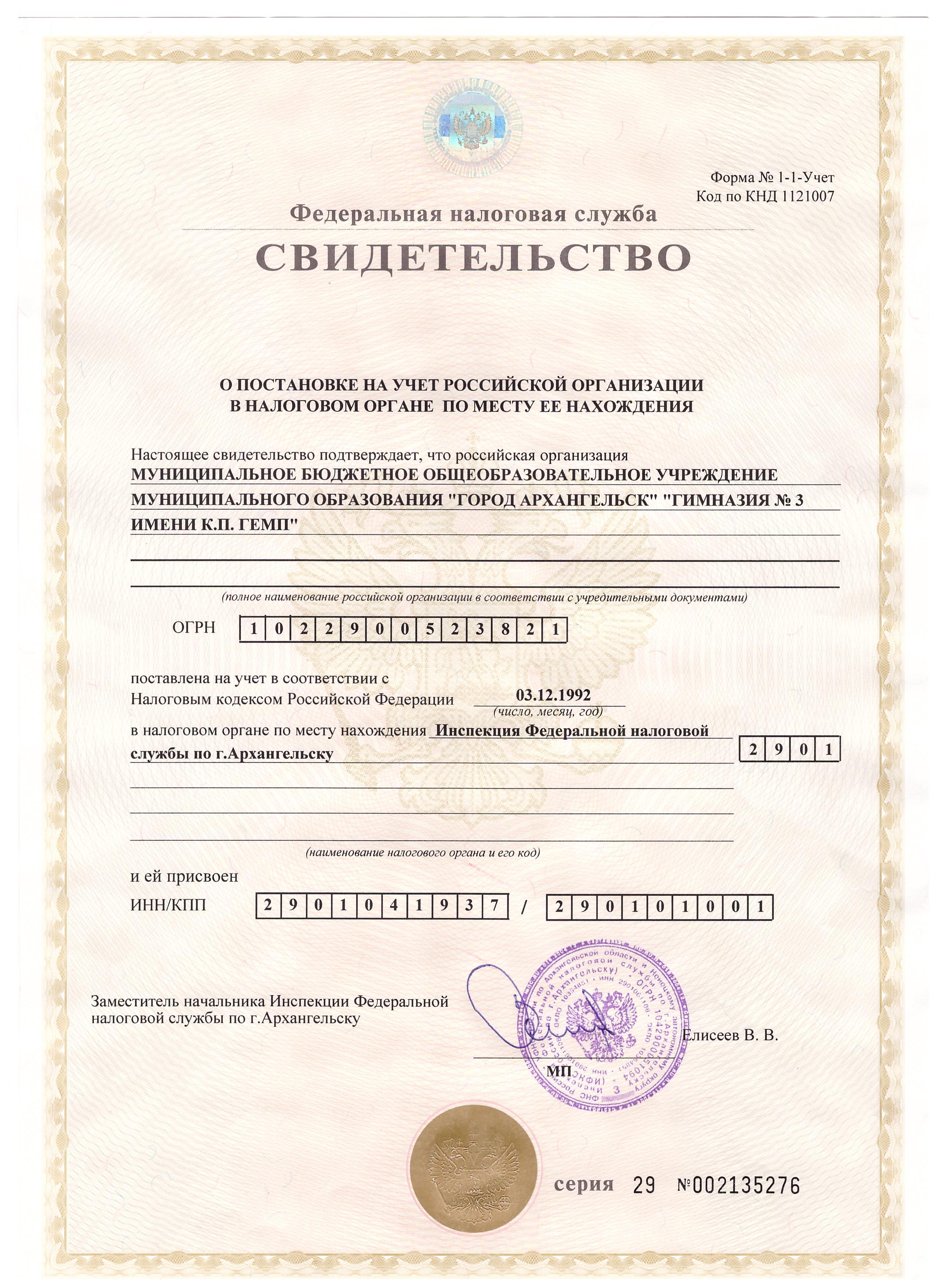 МБОУ Российская гимназия № 59 г Улан-Удэ (ИНН
